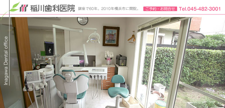 稲川歯科医院:横浜市青葉区あざみ野の歯医者横浜市青葉区あざみ野の歯医者。銀座で30年の歯科医院。2010年に横浜市に開院。